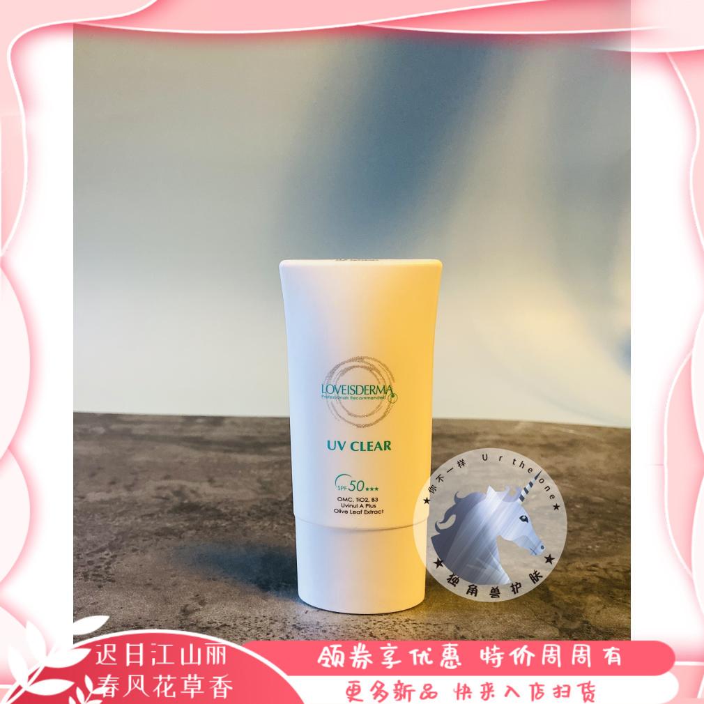 清爽防护 自然提亮 爱斯德玛 可丽清爽防晒乳自然色spf50+++ 50ml