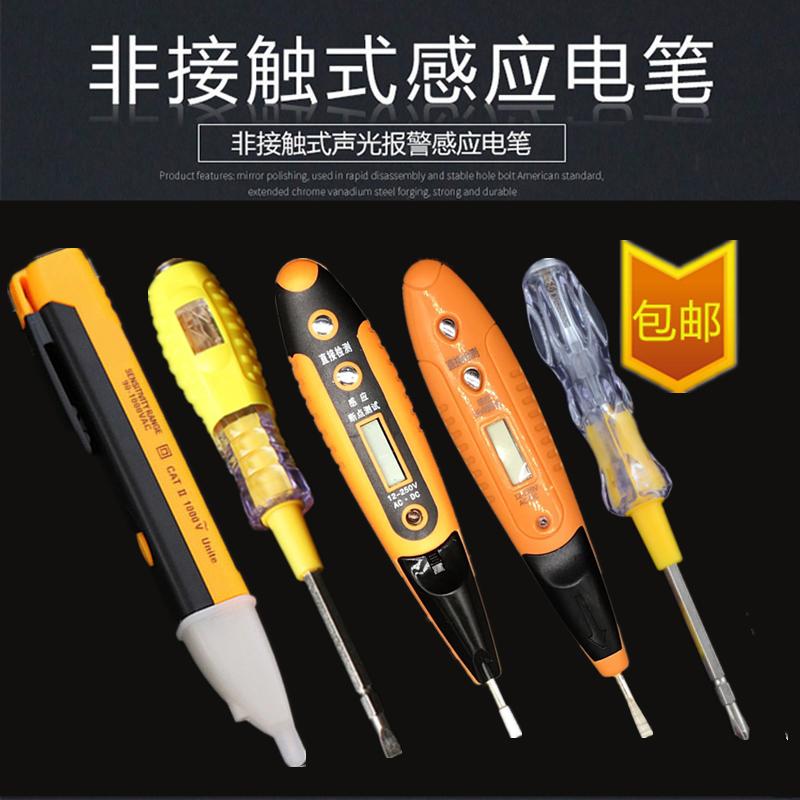 包邮电工专用感应式笔声光报警感应电笔非接触测电笔验电笔查断点