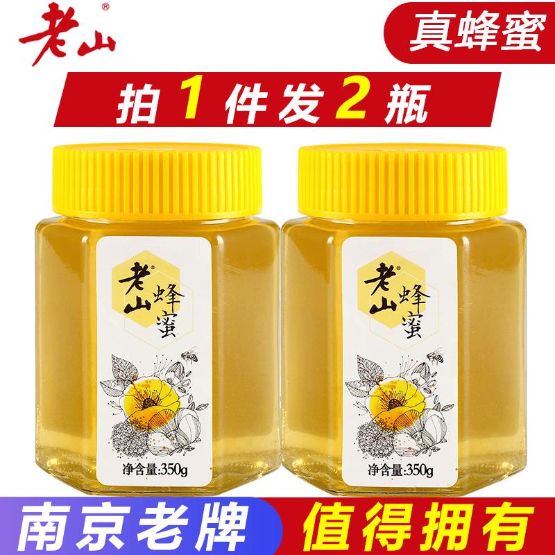 老山土蜂蜜纯瓶天然农家自产洋槐百花源小瓶包装