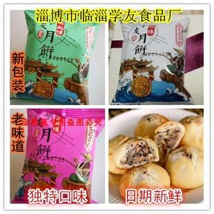 传统美食学友酥皮月饼椒盐五仁黑芝麻花生板栗拼装包邮