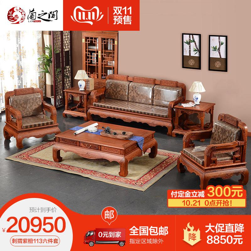 缅甸花梨木沙发 红木实木沙发 刺猬紫檀木家具古典客厅家具LG-J62