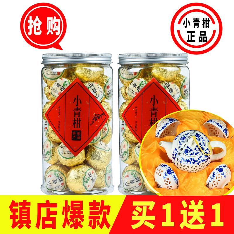 小青柑新会陈皮青柑茶8年宫廷普洱生晒特级散装罐装 500g装送茶具