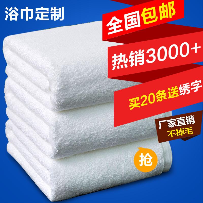 酒店宾馆专用白色浴巾成人纯棉男女加厚加大毛巾柔软吸水批發全棉-天天好超值