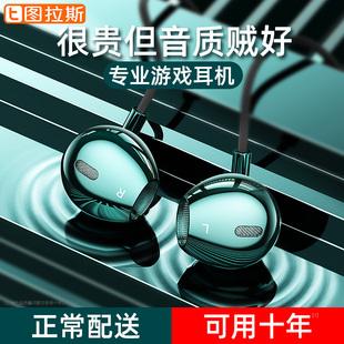 图拉斯八核耳机入耳式有线游戏吃鸡高音质听声辩位电竞专用手机电脑带麦笔记本7.1安卓小米半k歌苹果圆孔主播