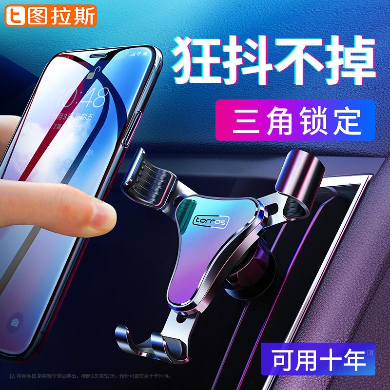 车载手机支架汽车用导航车上支撑出风口车内卡扣式重力万能通用型