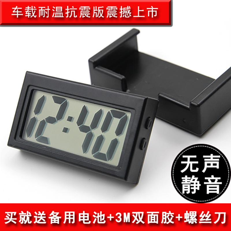 车用小计时钟汽车用品粘表车载便携式液晶大数字考试袖珍电子钟表