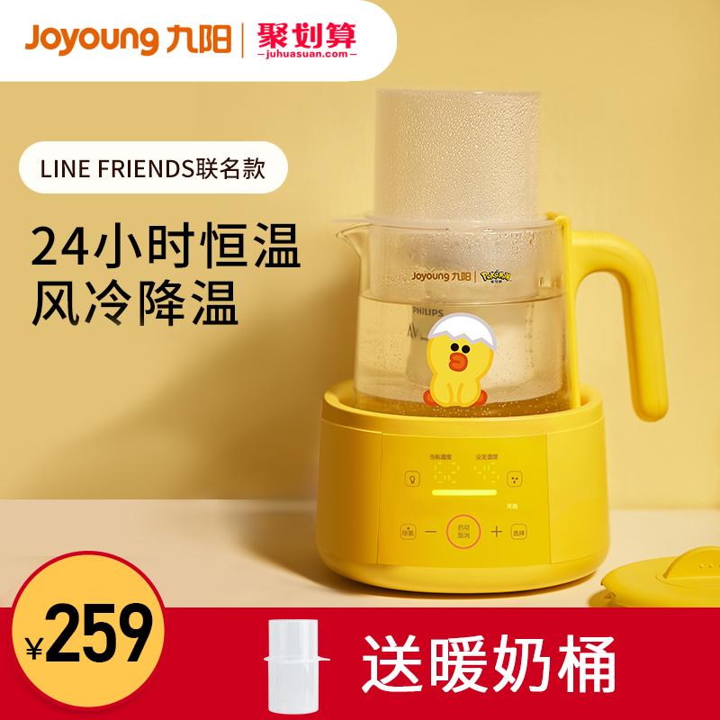 九阳莎莉鸡恒温调奶器温奶器智能婴儿冲奶粉保温热水壶泡奶自动