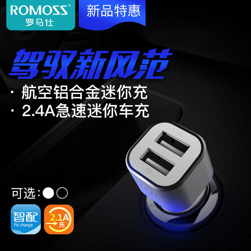 ROMOSS/罗马仕AM12手机平板车载充电器 双USB输出点烟器汽车充12W