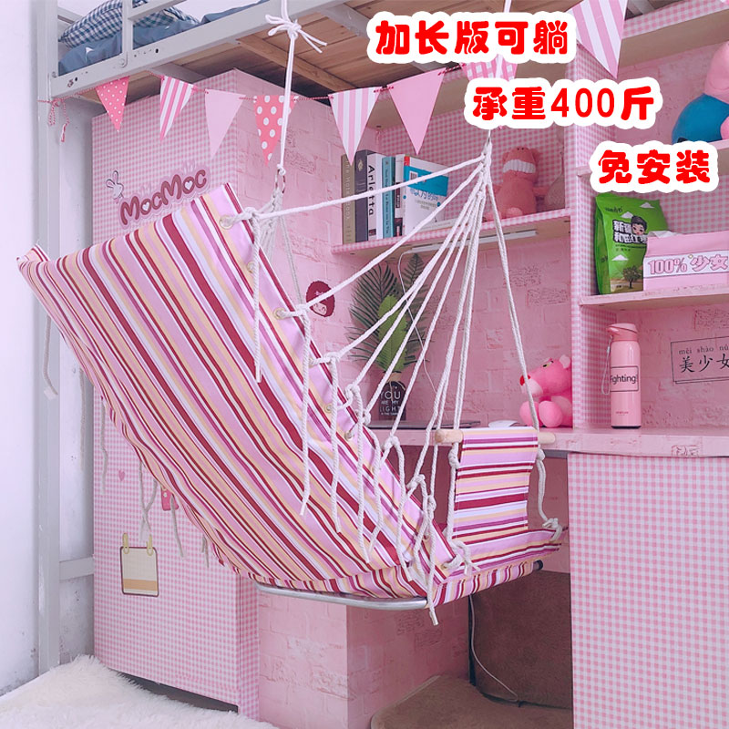 少女心吊床宿舍神器吊椅可躺寝室大学生ins网红摇篮椅子欧式秋千