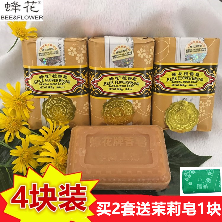 上海蜂花檀香皂正宗125g沐浴皂4块檀香香皂肥皂国货上海香皂