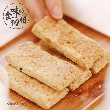 食味的初相15片咸蛋黄饼层层酥脆满口咸香酥性饼干150g