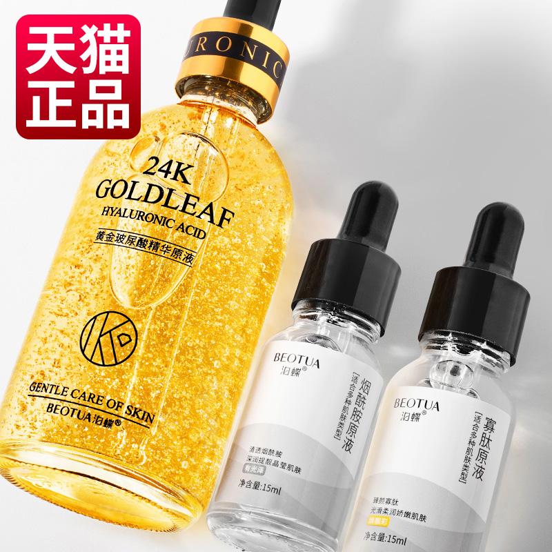 24K黄金精华液玻尿酸原液韩国收缩毛孔补水保湿面部提亮肤色正品