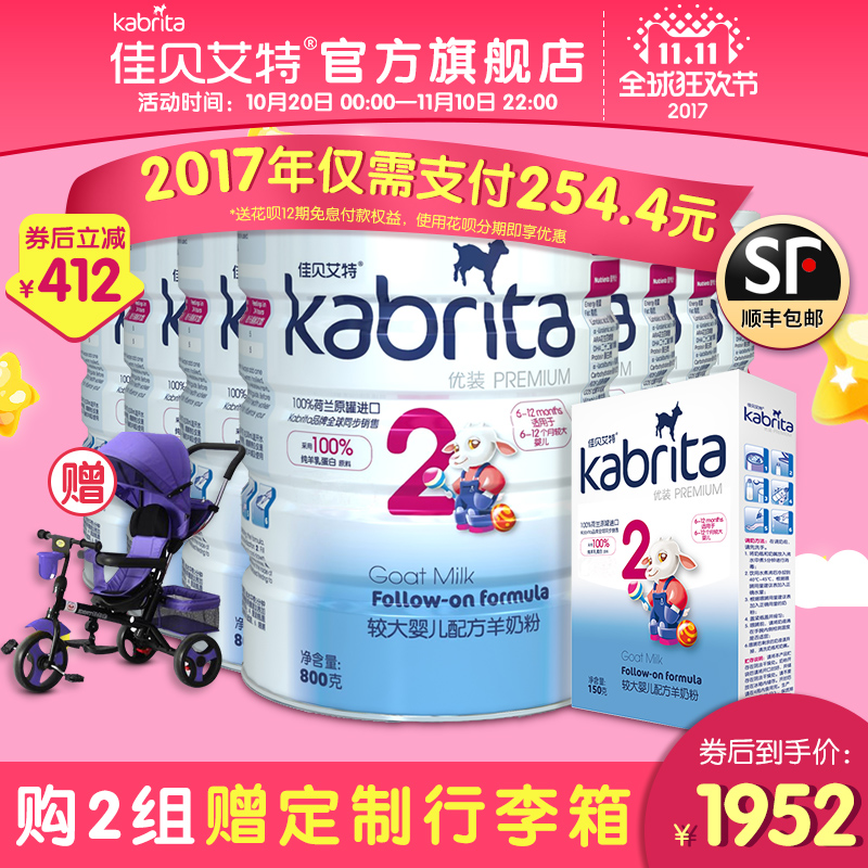 佳贝艾特双十一定制优装2段800g*7+优装2段150g婴儿羊奶粉无积分