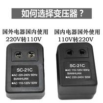 變壓器220V轉110V100v120v美國日本電源電壓轉換器30W變壓插頭