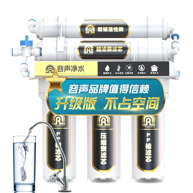 容声净水器家用直饮机厨房净水机自来水过滤器净化应饮水机滤水器