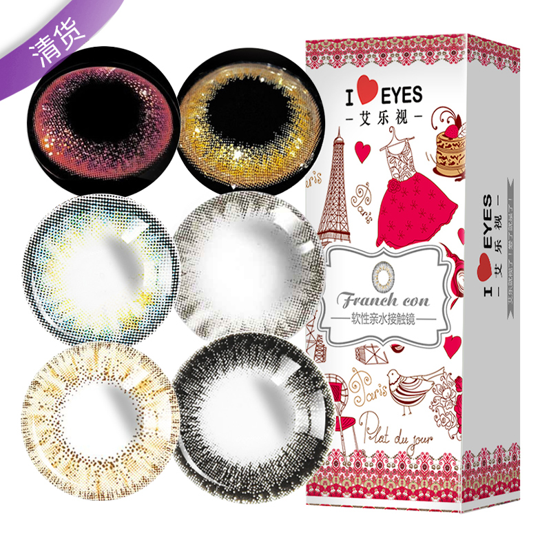 艾乐视韩国2片装美瞳年抛大小直径混血网红同款自然隐形眼镜清货