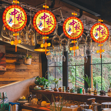 National Day Mid-Autumn Festival Decorations Creative Pendant Charm Supermarket Restaurant Jewelry Mall Store Scene Scenery Supplies