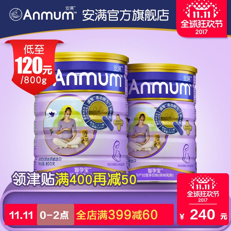 【安满官方】妈妈孕妇奶粉800g*2罐装新西兰原装进口直供正品营养
