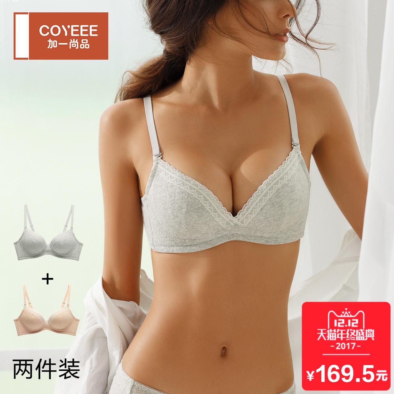 [2件装]曼妮芬旗下加一尚品内衣女 无钢圈聚拢小胸文胸C23-K04
