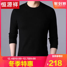 Hengyuanxiang cardigan men's thin 2019 autumn winter new pure wool round neck sweater slim bottoming sweater man