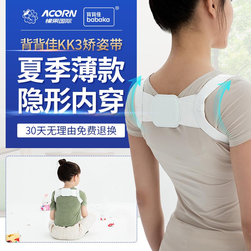背背佳官方女男成年隐形夏季KK3驼背矫正器简易成人防驼背矫正带