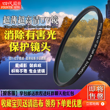 超薄UV2k1多层镀膜55高清MCUV适用佳能或尼康24-70单反镜头滤镜