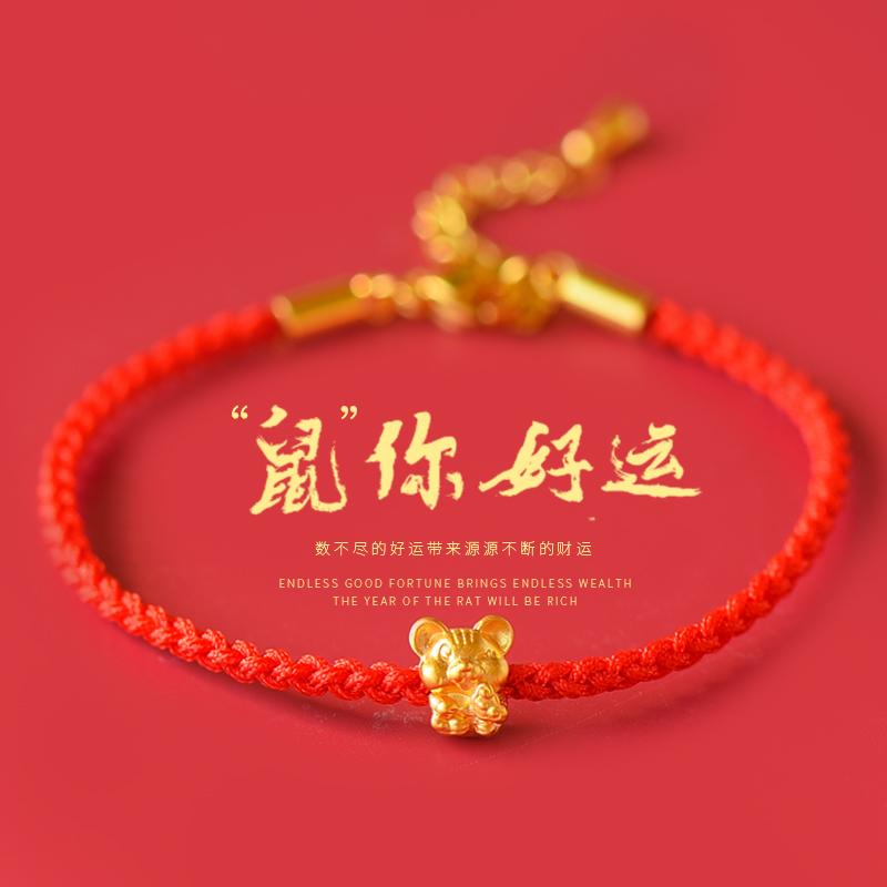 黄金鼠手链女999足金3D硬金生肖纯金转运珠编织红绳 本命年女鼠年