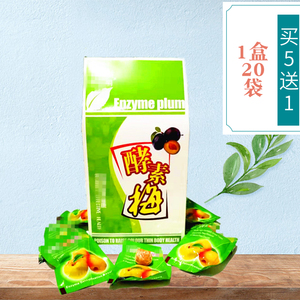 5 boxes get 1 box of micro-called sugar enzyme plums authentic snack nuts specialty fruits and vegetables xiaosu plums candied dates