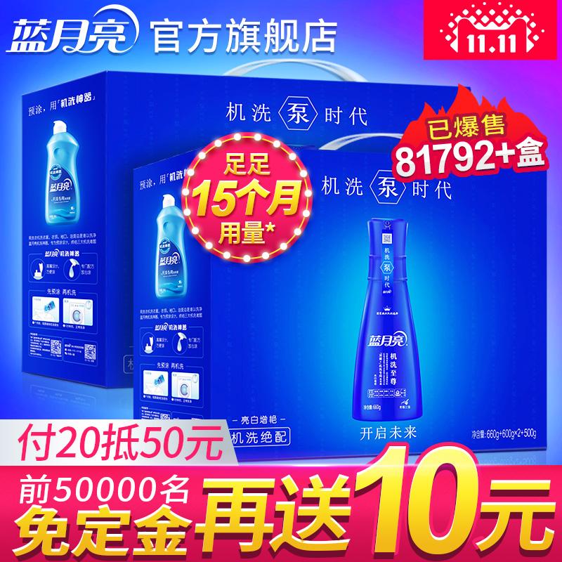 【双11预售】蓝月亮机洗至尊浓缩+洗衣液机洗 家用整箱正品包邮