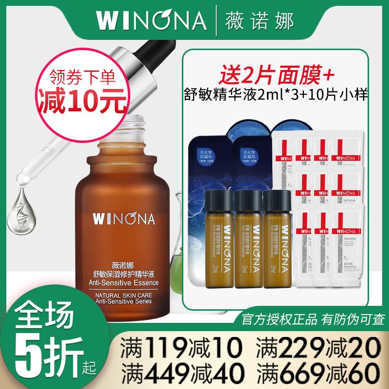 薇诺娜舒敏保湿修护精华液30ml敏感肌肤护肤品舒缓补水增强角质层
