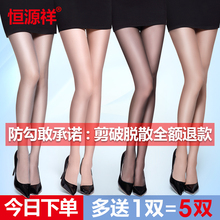 Hengyuan Xiangsi stockings, women's thin pantyhose, spring and autumn anti-hooking wire steel, black flesh pineapple, summer ultra-thin cylinder arbitrary cutting