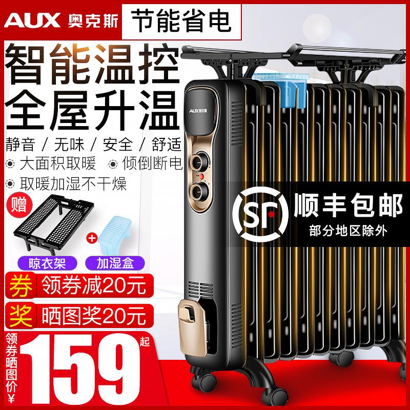 奥克斯油汀取暖器电暖风机暖器电热油丁片省电静音节能电暖气家用