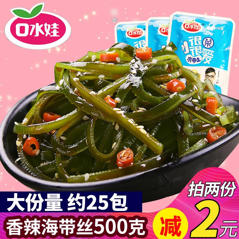 口水娃香辣海带丝500g好吃不贵的零食小吃开袋即食休闲食品小包装