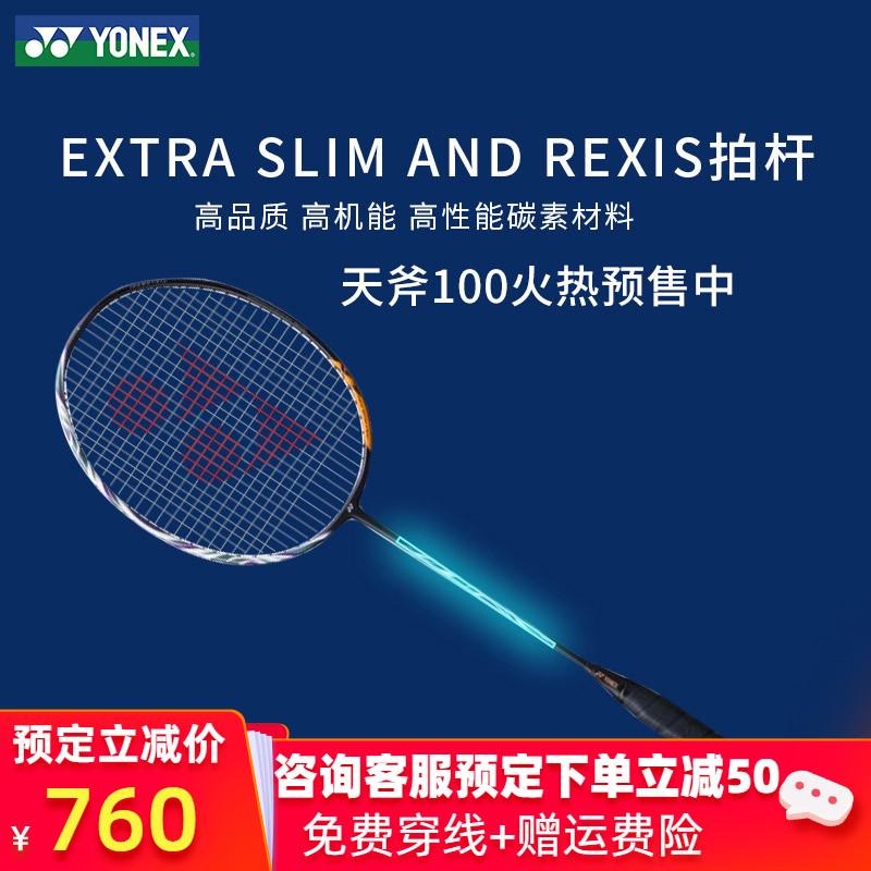 2020新品官网正品尤尼克斯羽毛球拍单拍耐打天斧100zx全碳素超轻