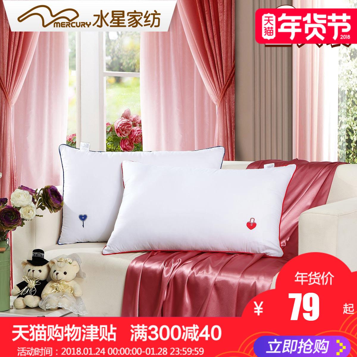 水星家纺枕头一对成人枕芯双人枕头情侣枕学生单人护颈枕爱情锁