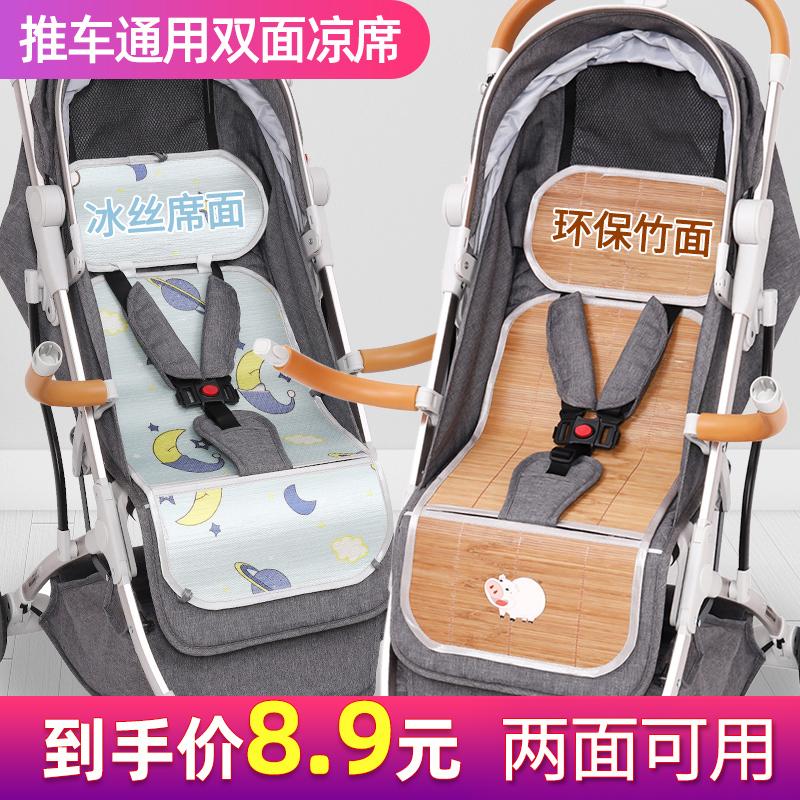 婴儿推车凉席垫子竹席夏季透气新生儿童宝宝伞推车冰丝席座椅通用