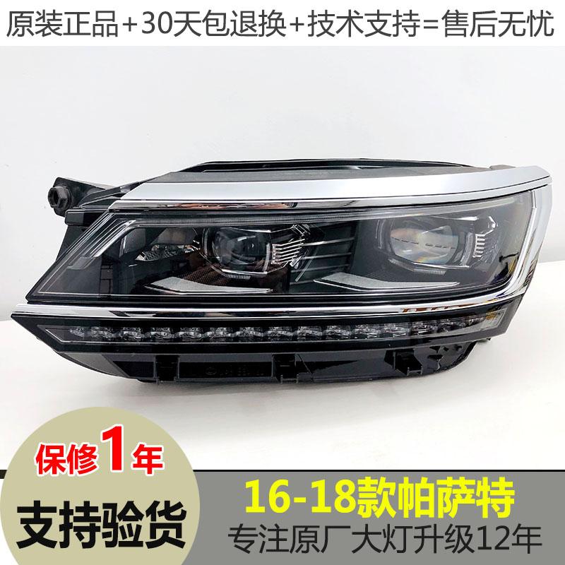 适用于16-18款帕萨特前大灯总成低配氙灯升级高配矩阵LED灯拆车件