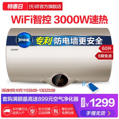 海尔Leader/统帅 LEC6003-C3(U1)储水式电热水器60L速热家用洗