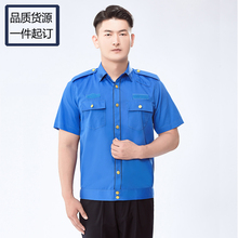 新款天空蓝城r13物业综合1r夏季短袖夹克衬衫