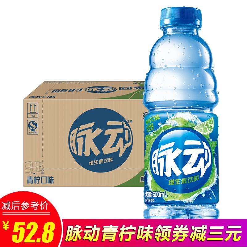 脉动青柠口味600ml*15瓶/整箱装维生素功能运动饮料健康解渴批发