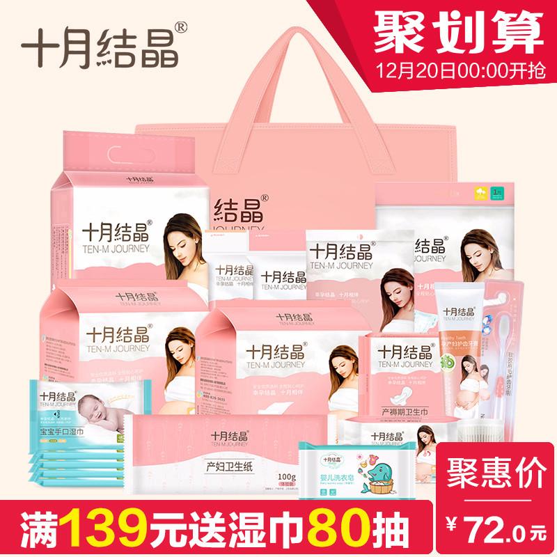【新】十月结晶待产包冬季款产妇卫生巾妈咪入院用品孕妇产后棉柔