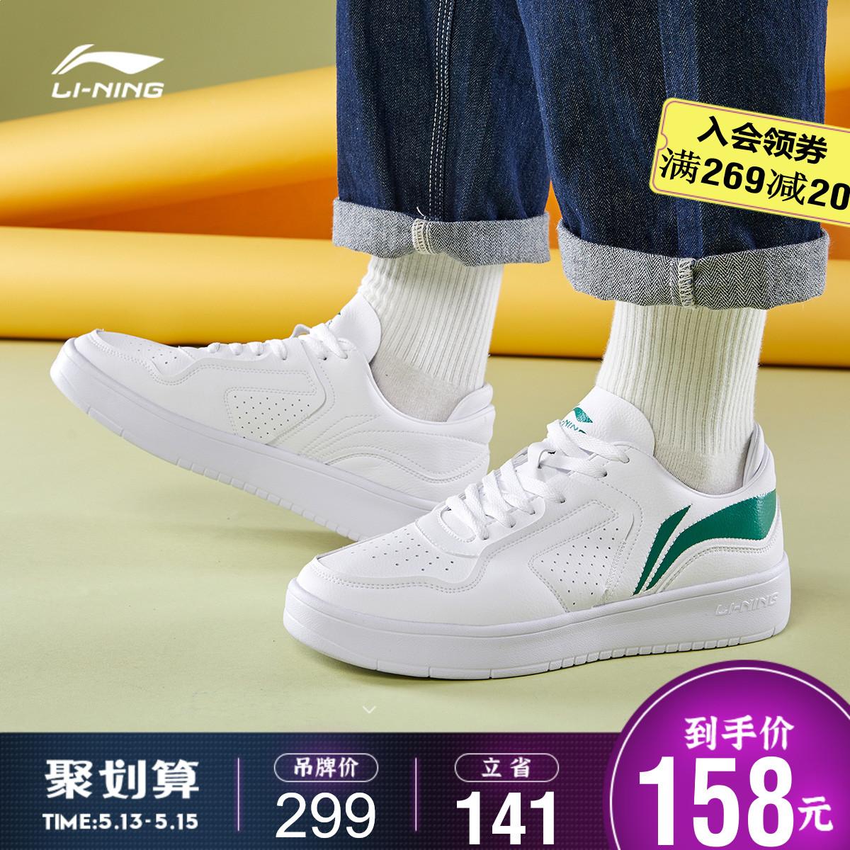 李宁板鞋男鞋休闲鞋夏季新款透气男士运动鞋白色低帮百搭小白鞋男