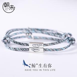 情侣手链一对刻字相吸纯银女男情侣编织手绳纪念礼物定制韩版学生图片