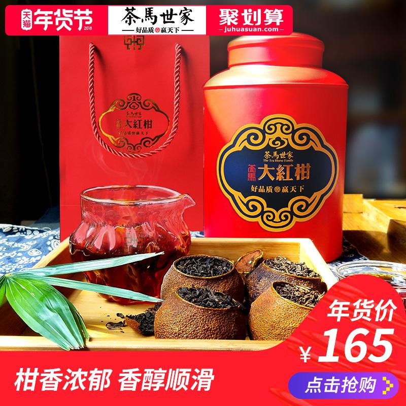 茶马世家大红柑 陈皮普洱茶 熟茶叶新会天马柑普茶橘桔普散茶500g