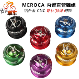 MEROCA 超轻轴承 培林碗组 山地自行车车头 44mm内置 直管碗组
