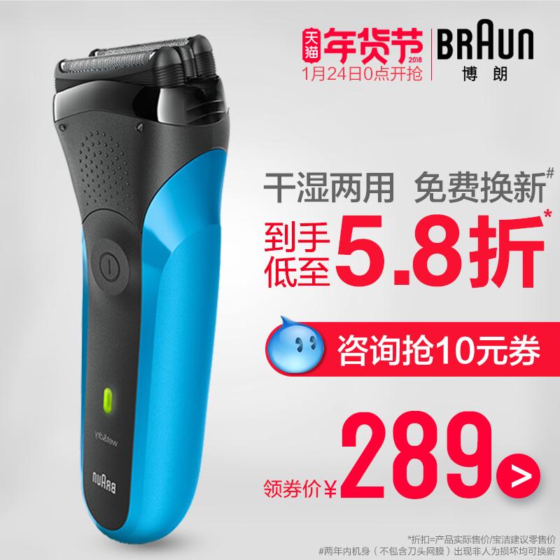 德国Braun/博朗剃须刀电动往复式刮胡刀充电式男士胡须刀3系310s