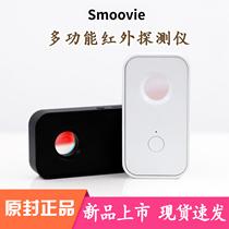 小米Smoovie多功能紅外探測儀酒店防偷拍防竊聽監聽攝像頭檢測儀