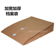 25 pieces of 200g blank B4 kraft paper file bag 8cm wide bottom paper data bag drawing bag tender