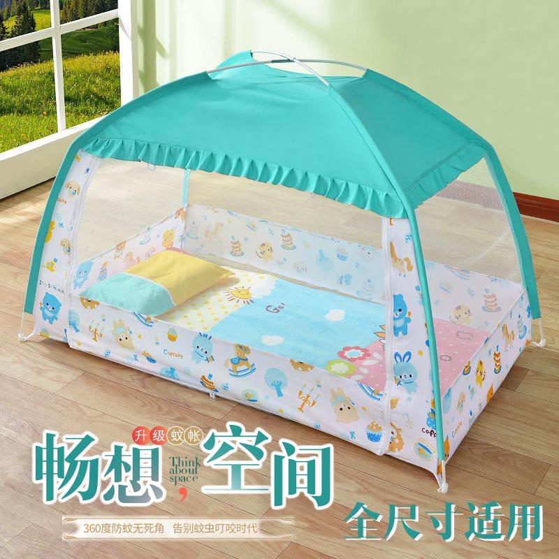 婴儿床蚊帐宝宝防蚊帐罩儿童床帐蒙古包带支架幼儿园有底防摔纹帐
