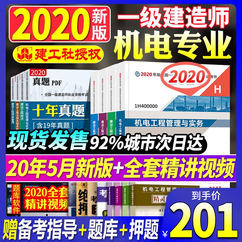 官方2020年新版一级建造师教材书机电全套官方4本一建教材2020机电安装工程管理与实务建筑市政考试用书历年真题试卷习题集题库